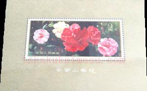 中国切手ツバキ